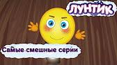 Лунтик - 438 серия. Прогноз погоды - YouTube
