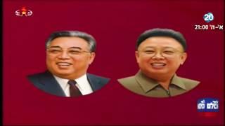 לפני כולם - טראמפ לקוריאה הצ