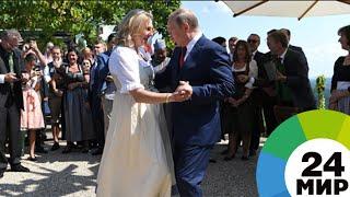 Путин станцевал с главой МИД Австрии на ее свадьбе - МИР 24