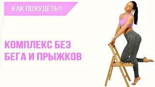 Комплекс для ПОХУДЕНИЯ без спорт.инвентаря II Я худею с Екатериной Кононовой