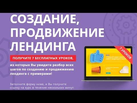 Как сделать одностраничный продающий сайт