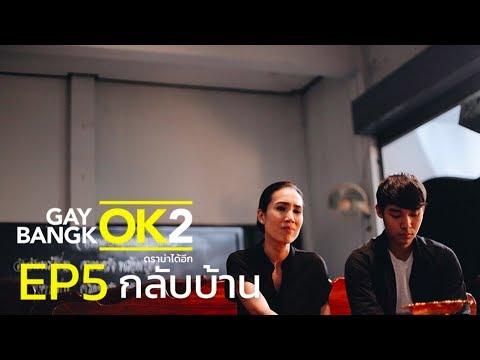 GAYOK BANGKOK SS2 | EP.5 กลับบ้าน