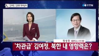 '27살 차관' 김여정, 김경희 뛰어넘어 / YTN