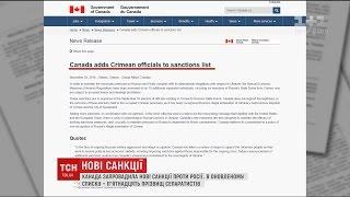 Канадський уряд запровадив нові санкції проти Росії