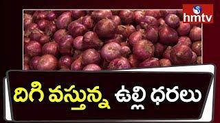 తగ్గుతున్న ఉల్లి ధరలు : Onion Price in Hyderabad   hmtv Telugu News