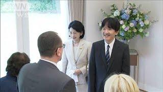 秋篠宮ご夫妻が出発 代替わり後初の外国公式訪問(19/06/27)