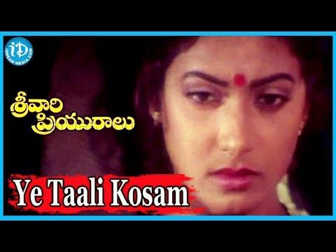 Ye Taali Kosam Song - Srivari Priyuralu Movie Songs - Raj Koti Songs, Vinod Kumar, Aamani