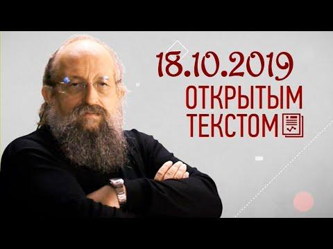 Анатолий Вассерман - Открытым текстом 18.10.2018