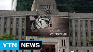 [서울] 5.18 40주년 맞아 서울도서관 꿈새김판 새…
