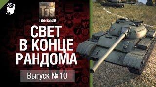 Свет в конце рандома №10: Т-54 облегченный - от Tiberian39 [World of Tanks]