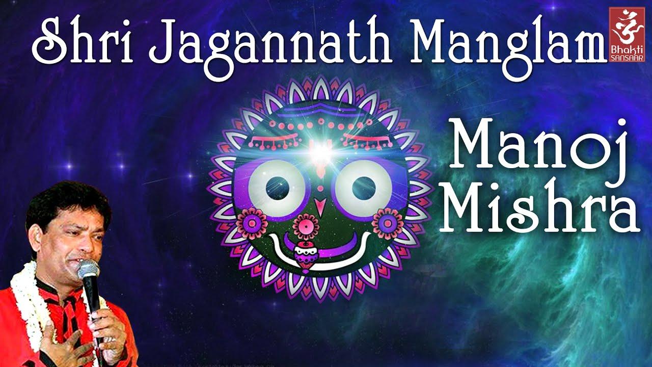 Shri Jagannath Manglam | Manoj Mishra | Latest Jagannath Aarti 2016