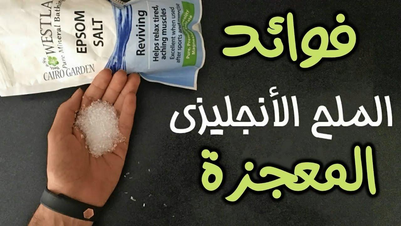 فوائد الملح الانجليزي للتنحيف الملح الانجليزي للبطن وتنظيف القولون والك Pure Products Convenience Store Products