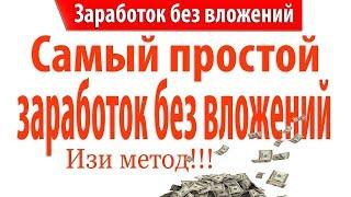 Заработок в интернете от 1000 рублей в день!!! Проверено 100% 2018