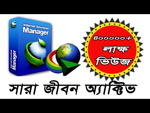 IDM | Internet Download Manager | Registration Serial Number 2020 Free News Technical 360
