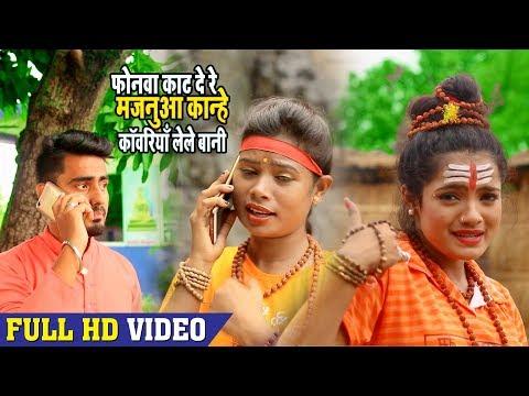 आ गया Sona Singh का सबसे Hit Bol Bam Song - फोनवा काट दे रे मजनुआ - #Superhit  Kanwar Song 2018