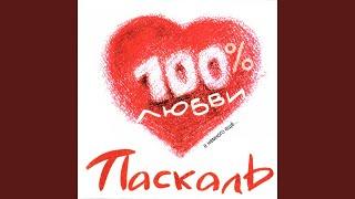 100 любви