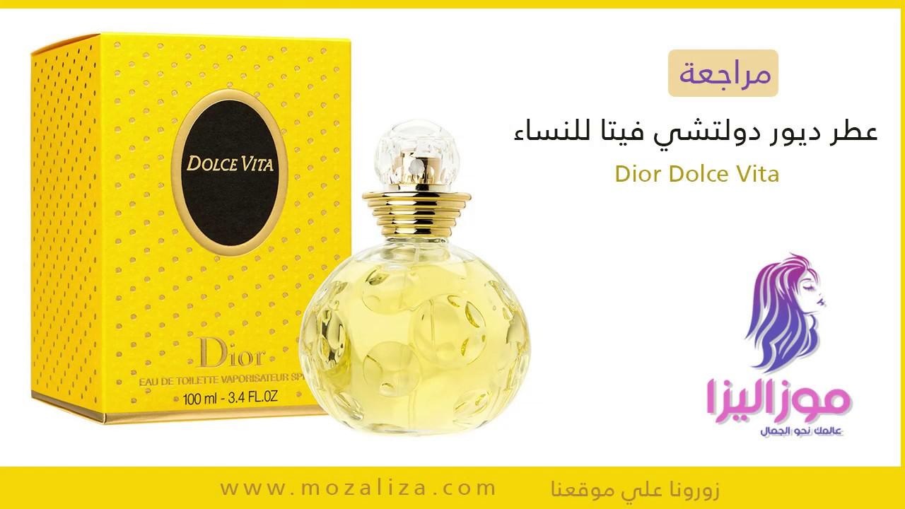 c3965cd29 مراجعة وشراء عطر ديور دولتشي فيتا الأصلي للنساء Dior Dolce Vita ...