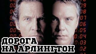 Дорога на Арлингтон (1998) «Arlington Road» - Трейлер (Trailer)