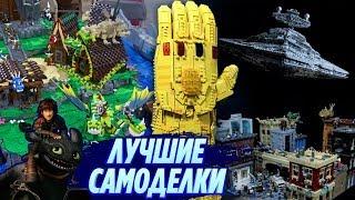 Лего Как приручить Дракона, Мстители и Фаллаут самоделки из LEGO