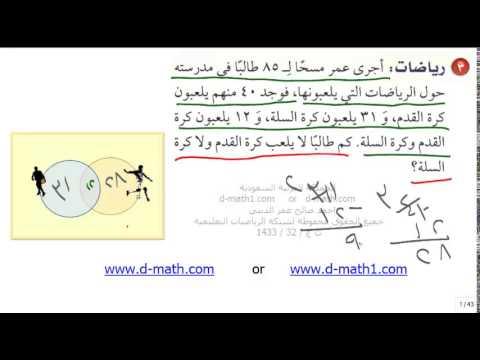 حل كتاب الرياضيات ثاني متوسط ف1 الجذور التربيعية