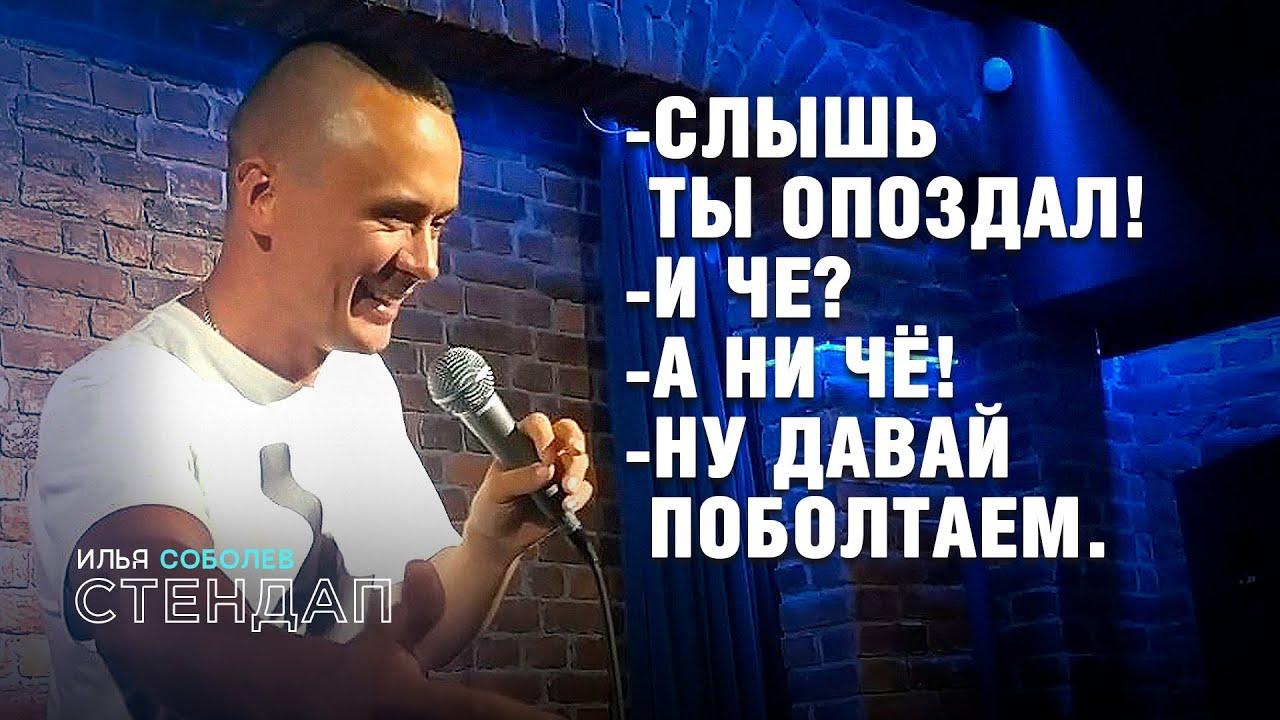 Люди на Стендапе у Соболева не понимали как перестать смеяться. Такого интерактива в России не было.