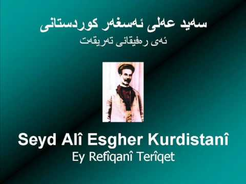 Seyd Alî Esgher Kurdistanî - Ey Refîqanî Terîqet - سهید عهلی ئهسغهر کوردستانی - ئهی رهفیقانی تهریقهت
