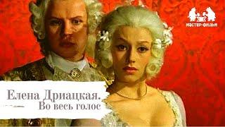 Елена Дриацкая. Во весь голос.