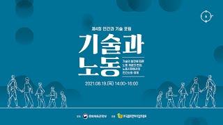 [인문360] 제4회 「인간과 기술 포럼」 기술과 노동…