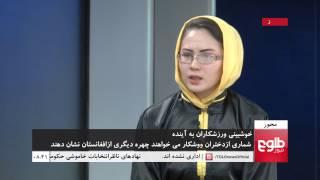MEHWAR: Afghan Athletes Optimistic/محور: خوشبینی ورزشکاران از آینده کشور