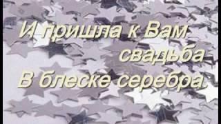Серебряная свадьба-Ольга и Виктор.mpg