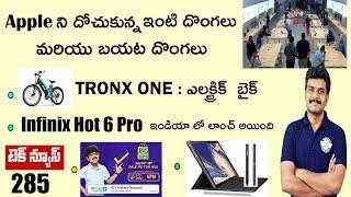 technews 285 Smartron TronX One,infinix Hot6 Pro,Apple theif etc