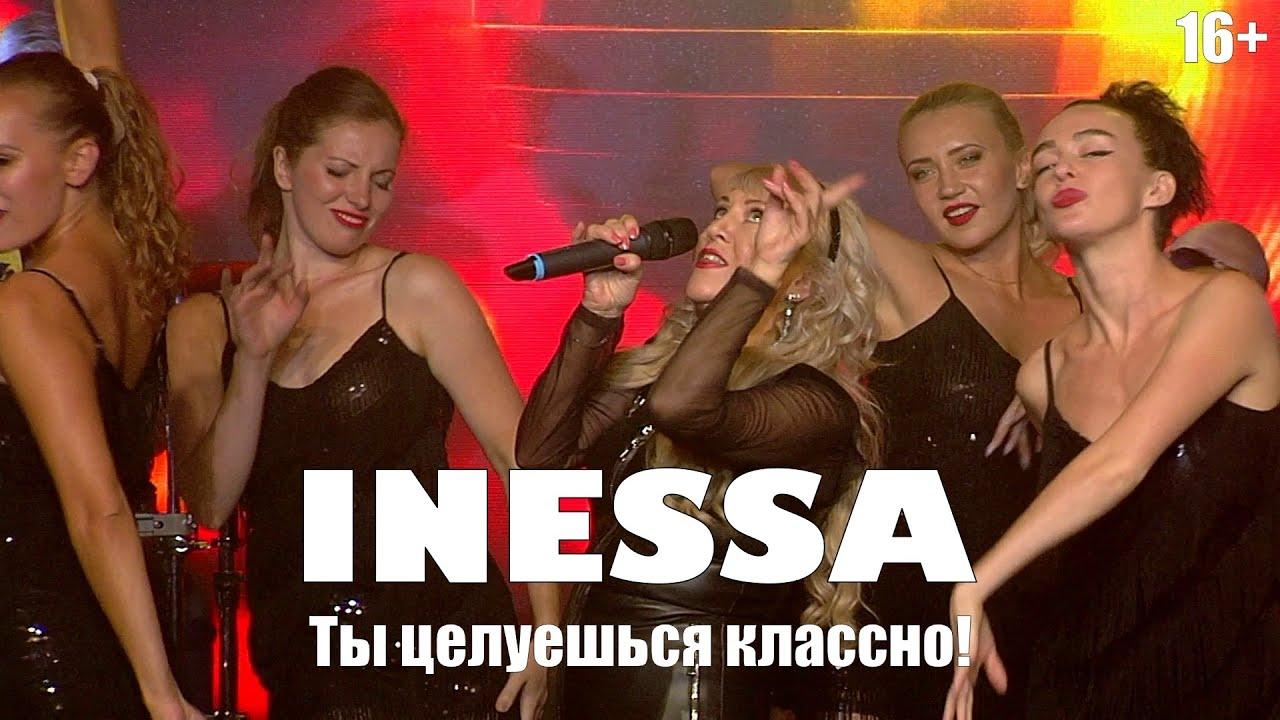 Инесса - Ты целуешься классно! | Премьера, 2021