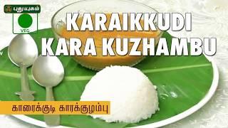 Karaikkudi Kara Kuzhambu   Puthuyugam Recipes