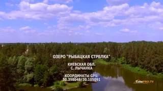 Озеро Рибальське стрілка. Київська область. Село Личанка. Рибалка в Україні