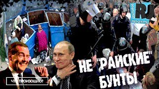 Россия восстала против путинского рая. Не сказочные БУНТЫ. #Чтопроизошло?