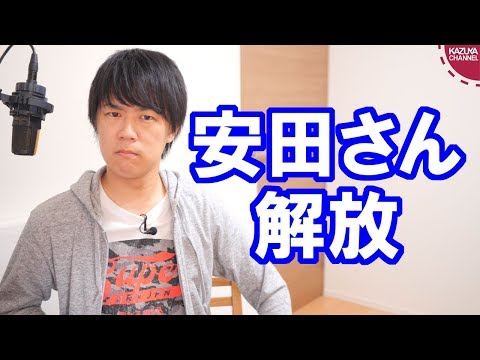 安田純平さん、解放され語る「ウマルです、韓国人です」について