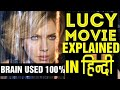 LUCY Movie explanation in HINDI