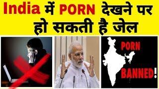 Porn to jail?   Porn देखने पर हो सकती है जेल🔥   Topreporter news