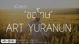 ขอโทษ - ART YURANUN (เนื้อเพลง)