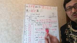 与沢翼会長に学ぶ・孫子の兵法(7)・第一 始計篇①・事前の計・・・「...