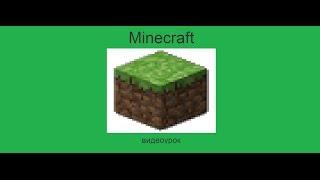 видеоурок про minecraft