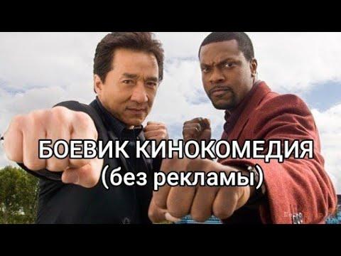 НОВЫЙ БОЕВИК КИНОКОМЕДИЯ 2020 #кино #комедия #новинка #джекичан #кинокомедии