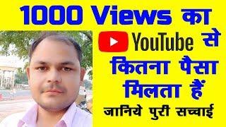 YouTube कितना पैसा देता है 1000 Views का ! What YouTube Pay For 1000 Views !