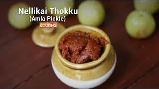 Nellikai Thokku  Amla Pickle  Gooseberry Oorugai Recipe