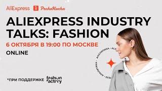 AliExpress Industry Talks Fashion