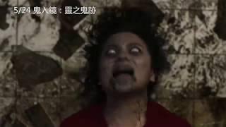 5/24《鬼入鏡:靈之鬼跡》中文正式預告