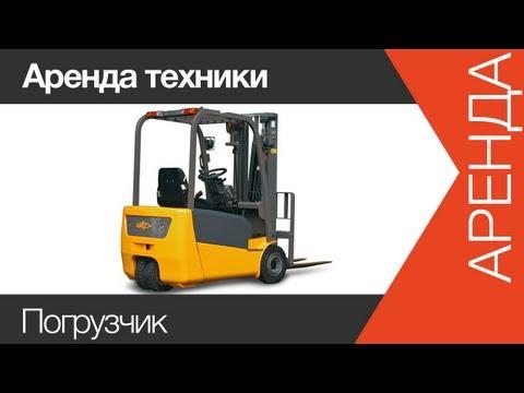 Аренда погрузчика | Www.skladlogist.ru | Аренда погрузчика