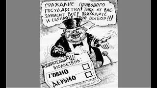 Коммунисты и буржуазные выборы. Сёмин