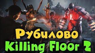 Killing floor 2 - Выживание в сабдей с подписчиками! Винегрет с Зомби
