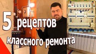 Черновой ремонт: ТОП 5 рецептов о которых, не расскажет никто. ЦЕНЫ 2018